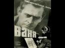 Ваня (1958) фильм