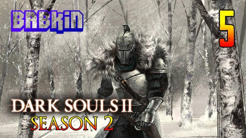 HARD'КОРИМ Dark Souls 2 2 сезон 5 Безлюдная Пристань Гибкий Часовой