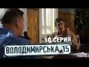 Владимирская 15 10 серия Сериал о полиции