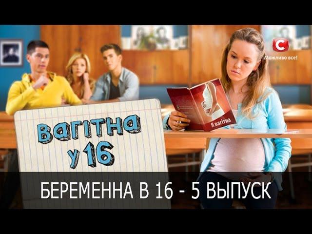 Беременна в 16 Вагітна у 16 Сезон 2 Выпуск 5