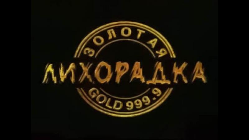 Золотая лихорадка ОРТ 19 11 1997 7 выпуск