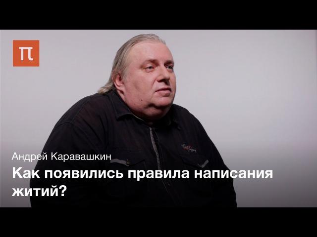 Агиографический канон в Древней Руси Андрей Каравашкин