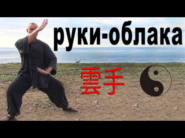 Тай Цзи Особенности тренировки формы Руки облака юньшоу 雲手