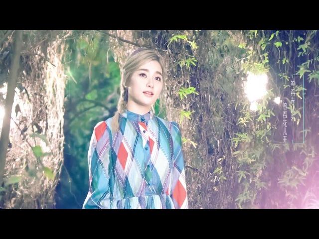 【HD】聶詩-山谷中的草房子MV [Official Music Video]官方完整版MV