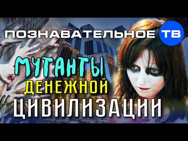 Мутанты денежной цивилизации Познавательное ТВ Валентин Катасонов