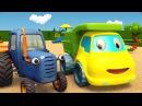 Синий Трактор Гоша - Грузовик и Трактор играют в прятки и собирают пирамидку - Мультики про машинки