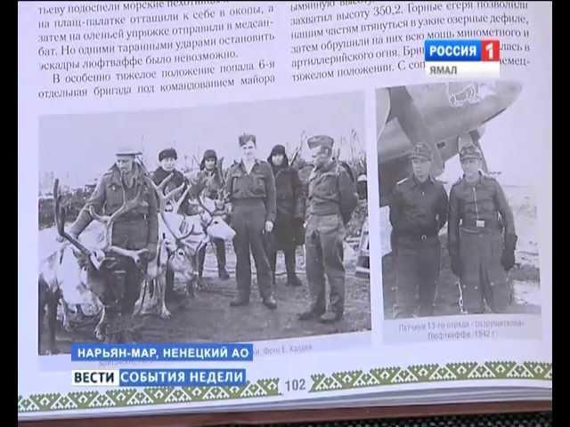 Оленные отряды Великой Отечественной