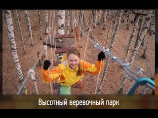 Высотный верёвочный парк в Костроме