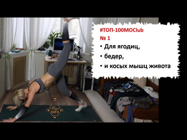 Упражнение для ягодиц бедер и рельефа на ребрах Минус живот ТОП100MOClub