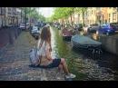 AMSTERDAM КАК УЕХАТЬ ЖИТЬ ЗА ГРАНИЦУ Мой личный опыт проживания в Амстердаме