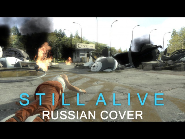 Still Alive RUS cover (Ещё жив) Portal Fan Music Video
