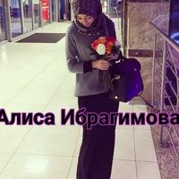 Алиса Ибрагимова