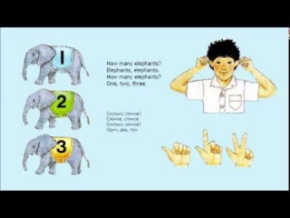 Song. Elephants and fishes. Step 8. Get Ready 1. Счет на английском для детей.