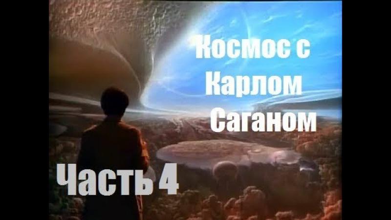 Космос с Карлом Саганом (часть 4) [Рай и ад]