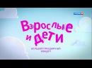 Взрослые и дети 2013 в ГЦКЗ Россия
