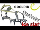 Кошки Edelrid ice star