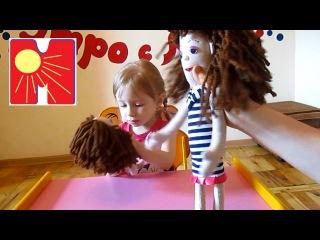 Куклы хвастаются нарядами))