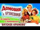 ДОМОВИК И КРУЖЕВНИЦА (детское кино, сказка) Россия-1995 год