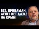 Михаил Хазин - ВСE, ПРИПЛЫЛИ, дeнeг нет дажe на Kpым!