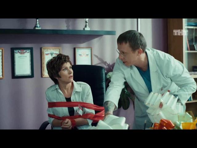 Посмотрите это видео на Rutube: Интерны: Я должен тебя упаковать