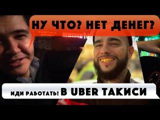 Как таксисту больше зарабатывать? Как устроиться работать водителем UBER такси. О ...