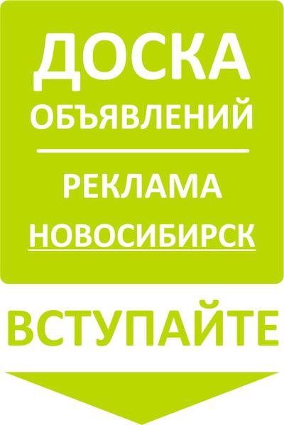 женихом фото доска объявлений в новосибирске стены