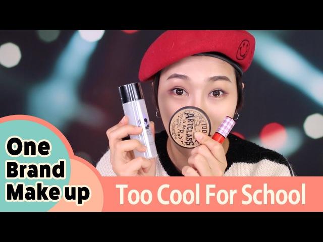 Korean One Brand Tutorial Too Cool for School 로드샵 원브랜드 메이크업 1. 투쿨포스쿨 편 | SSIN