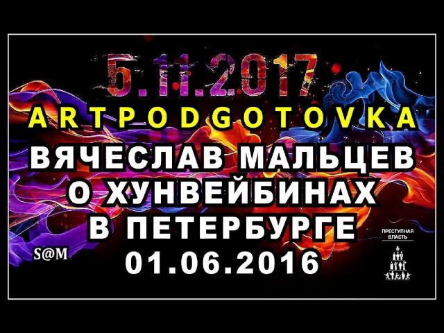 ПВ Вячеслав Мальцев О Хунвейбинах В Петербурге 01 06 2016 S 720 HD mp4