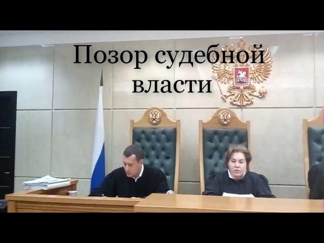 Вы не судья вы НИКТО Правосудие ПРОДАНО Краснодарским краевым судом Общественный контроль модокп