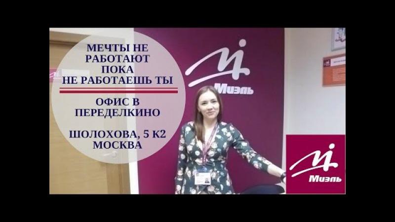 Миэль Переделкино Работа в Переделкино Работа риэлтором в Переделкино