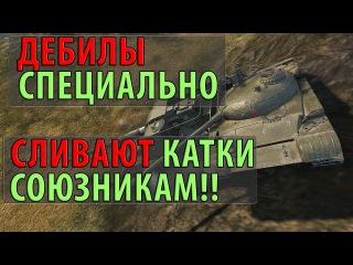 ДЕБИЛЫ СПЕЦИАЛЬНО СЛИВАЮТ КАТКИ СОЮЗНИКАМ, БЕЗНАКАЗАННО! ВООБЩЕ В ШОКЕ! World of Tanks