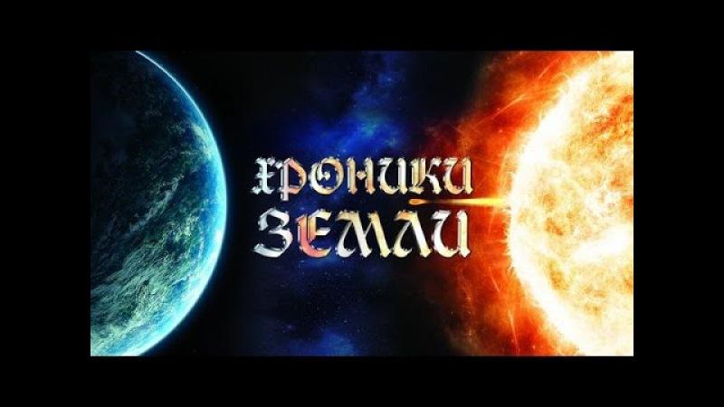 Сергей Козловский Ангелы и Грешники Земли Эпос развития Человечества Серия 1