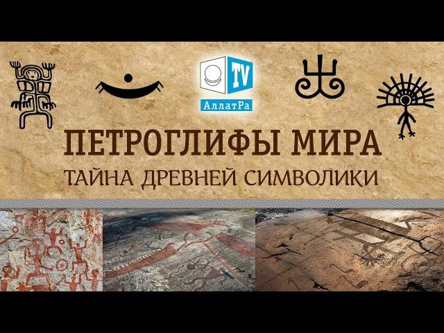 ПЕТРОГЛИФЫ МИРА Тайна древней символики