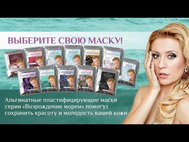 Альгинатные маски пластифицирующие от УнИК Литораль