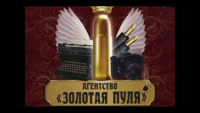 Агентство Золотая пуля 1 серия русский детектив
