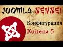 67 Конфигурация Kunena 5 Joomla