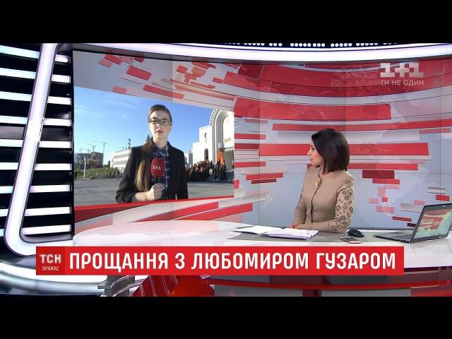 Поховальна процесія з тілом блаженнійшого Любомира Гузара під'їжджає до Києва