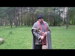 Речь БОГОМИЛА Второго в Шестень во Всеславянском Святилище на Поклон Горе в Невограде.