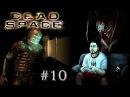 Dead Space / Мёртвый космос (запись стрима Ночь № 10) Без патронов на Боссе