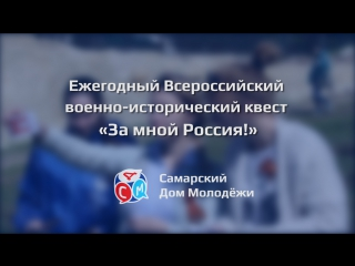 Ежегодный Всероссийский военно-исторический квест «За мной Россия!»