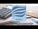 Видео инструкция заполнение Расчета по страховым взносам (2017)