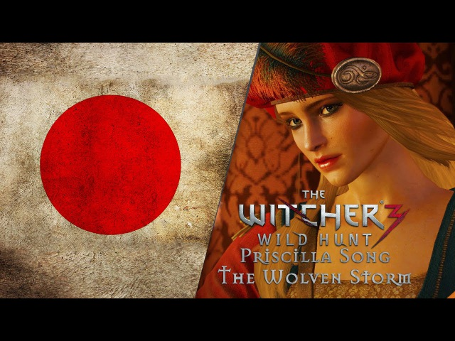 The Witcher 3 - Priscillas Song - The Wolven Storm [Japanese LANGUAGE]