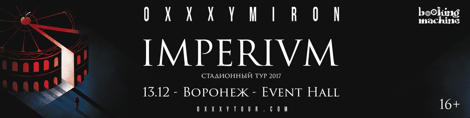 Билеты на концерты воронеж оксимирон краснодар афиша в кино