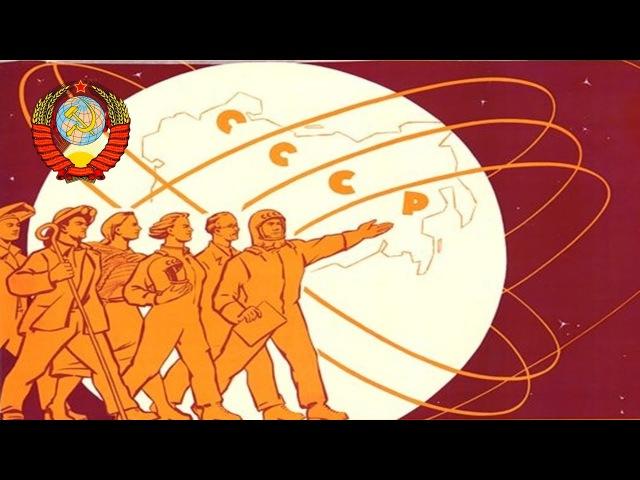 Anthem of The Soviet Cosmonaut Program