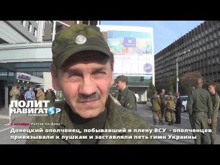 Донецкий ополченец: ополченцев привязывали к пушкам и заставляли петь гимн Украины
