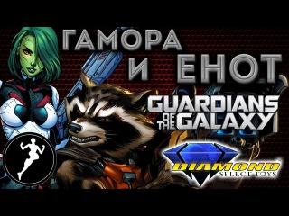 Обзор фигурки Гамора и Енот/Gamora&Rocket(Diamond Select/Disney Store Exclusive)