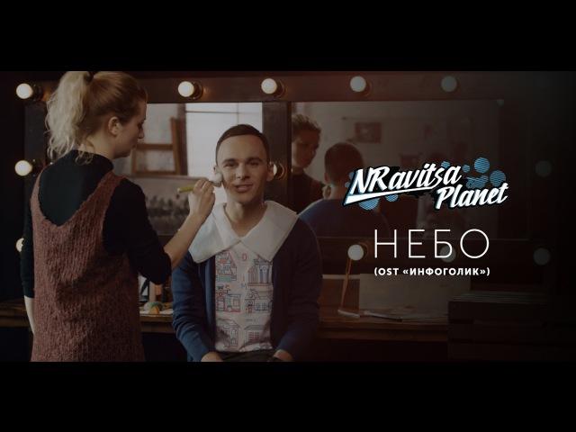 NRavitsa Planet — Небо (OST «Инфоголик» 2017)