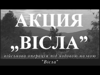 Akcja Wisla - Military operation Vistula (1947) (Ukrainian subtitles)