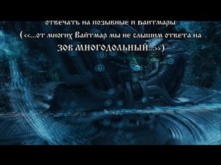 №3. Посещение Перуном Мидгард-земли (Хроника, 2013)