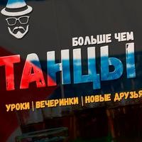 Логотип Сальса в Волгограде / Дом танцев ЛЯСИ-ТРЯСИ.